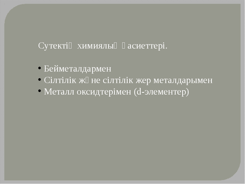 Сутектің химиялық қасиеттері. Бейметалдармен Сілтілік және сілтілік жер метал...
