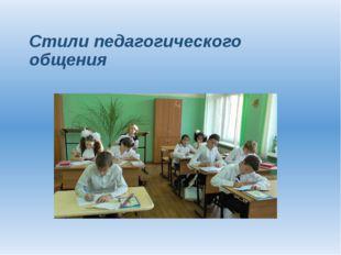 Стили педагогического общения