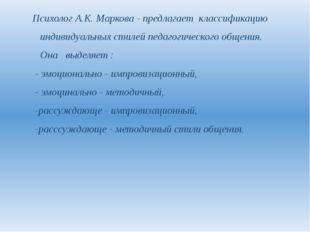 Психолог А.К. Маркова - предлагает классификацию индивидуальных стилей педаг