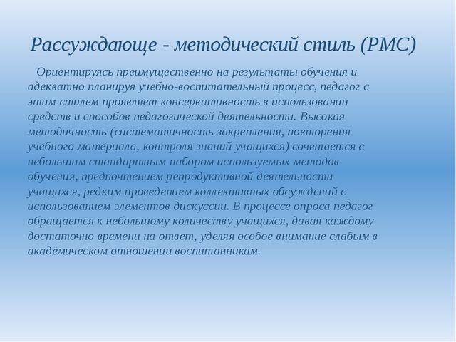 Рассуждающе - методический стиль (РМС) Ориентируясь преимущественно на резуль...