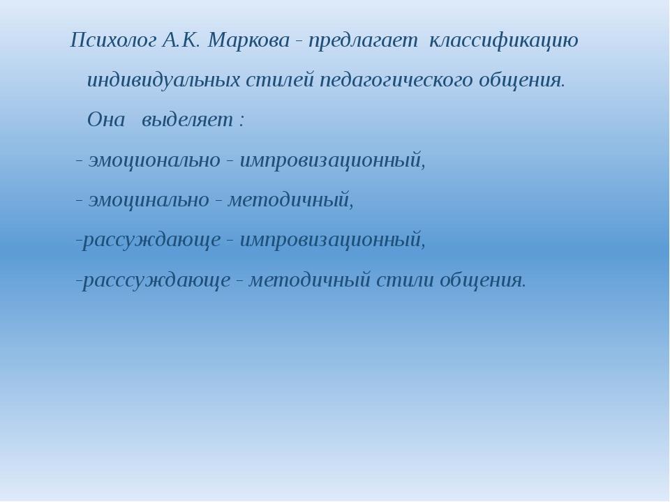 Психолог А.К. Маркова - предлагает классификацию индивидуальных стилей педаг...