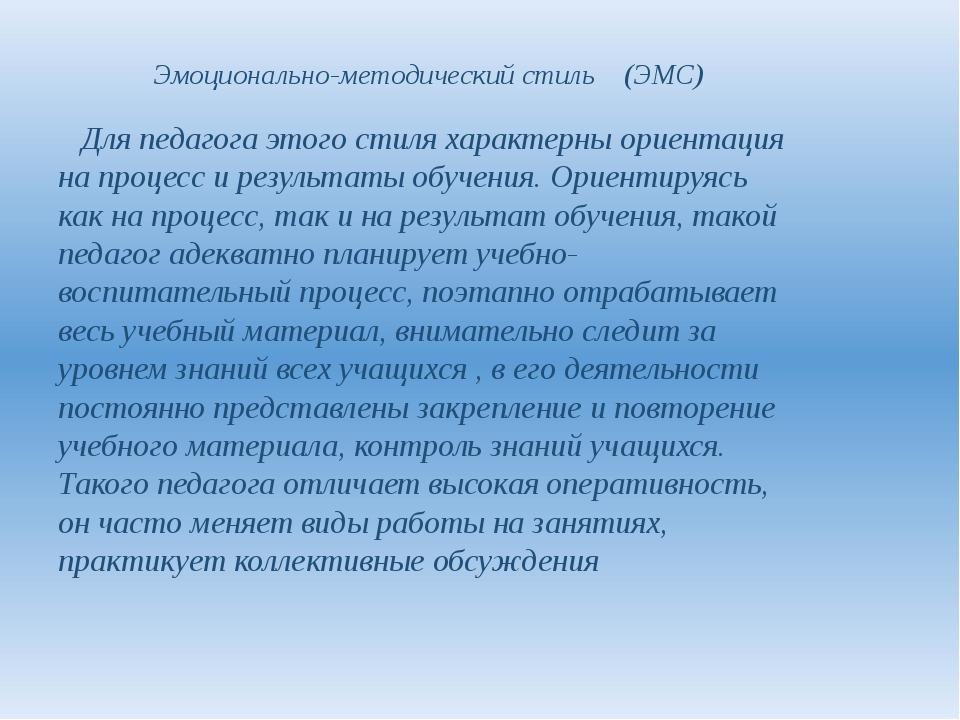 Эмоционально-методический стиль (ЭМС) Для педагога этого стиля характерны ори...