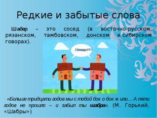 Редкие и забытые слова Шабер – это сосед (в восточно-русском, рязанском, тамб