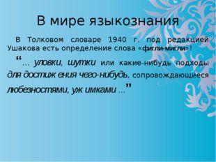 В мире языкознания В Толковом словаре 1940 г. под редакцией Ушакова есть опре