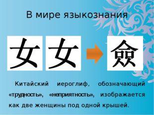 В мире языкознания Китайский иероглиф, обозначающий «трудность», «неприятност
