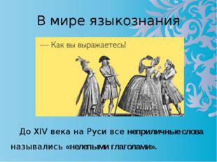 В мире языкознания До XIV века на Руси все неприличные слова назывались «неле