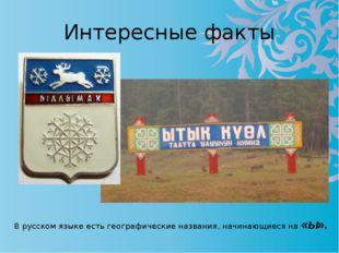 Интересные факты В русском языке есть географические названия, начинающиеся н
