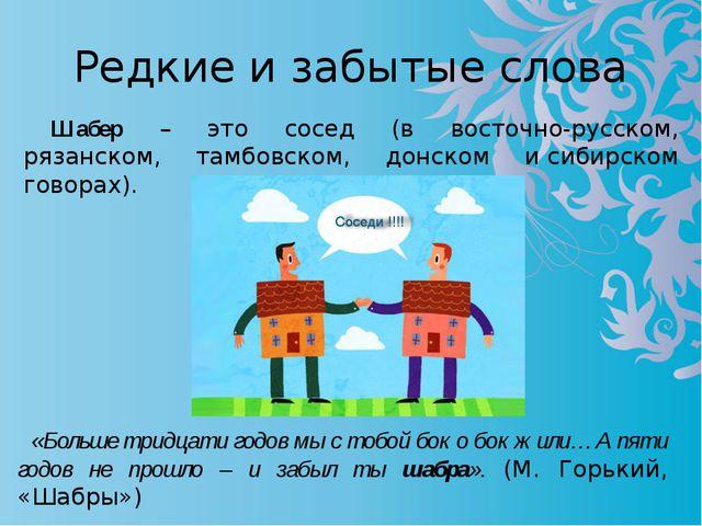 Редкие и забытые слова Шабер – это сосед (в восточно-русском, рязанском, тамб...