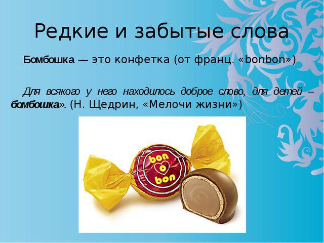 Редкие и забытые слова Бомбошка — это конфетка (от франц. «bonbon»)  Для вся...