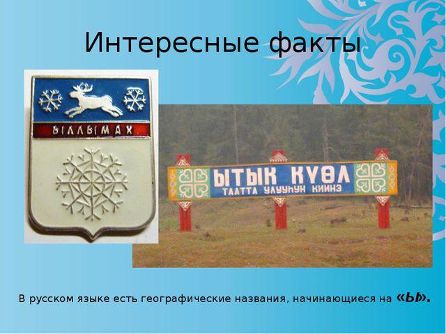Интересные факты В русском языке есть географические названия, начинающиеся н...