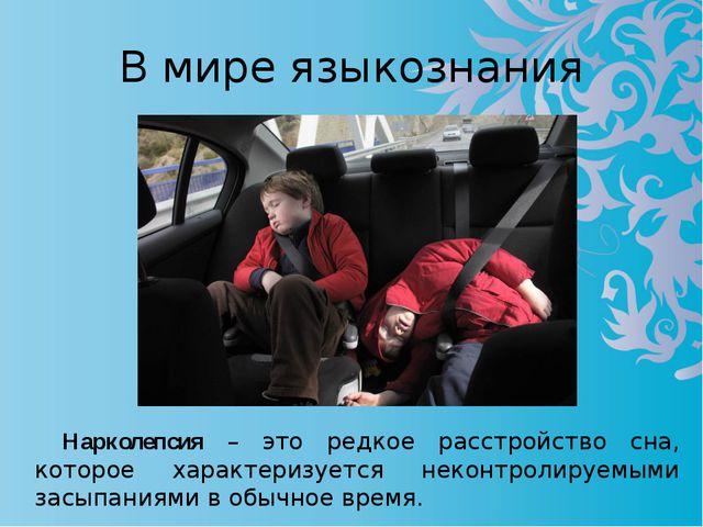 В мире языкознания Нарколепсия – это редкое расстройство сна, которое характе...