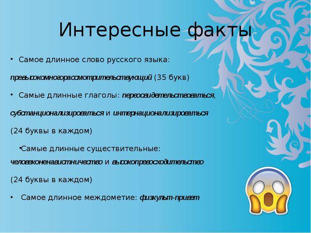 Интересные факты Самое длинное слово русского языка: превысокомногорассмотрит...