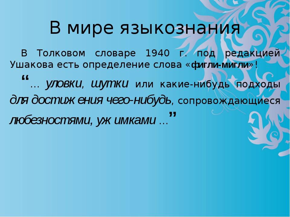 В мире языкознания В Толковом словаре 1940 г. под редакцией Ушакова есть опре...
