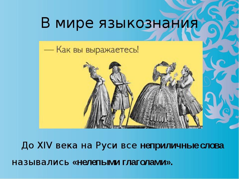 В мире языкознания До XIV века на Руси все неприличные слова назывались «неле...