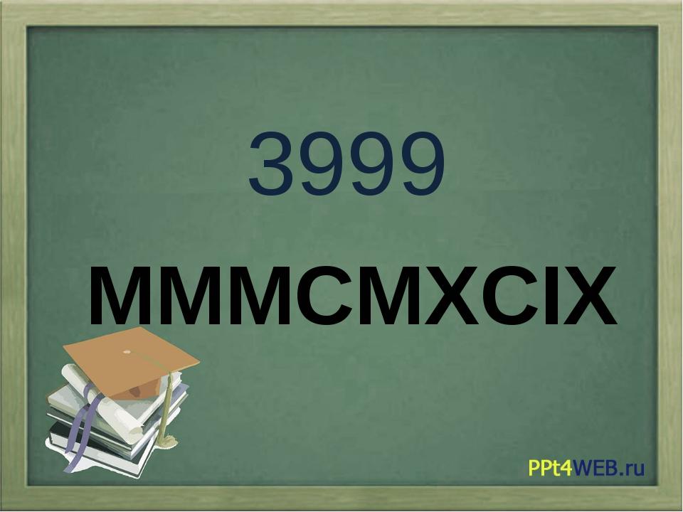 MMMCMXCIX 3999