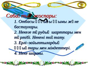 Сабақтың жоспары: 1. Отбасы құқығы ұғымы және бастаулары. 2. Некеге тұрудың ш
