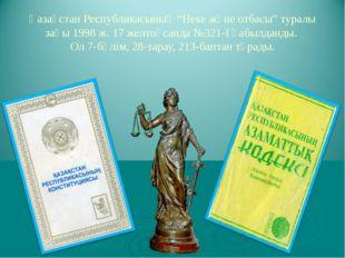 """Қазақстан Республикасының """"Неке және отбасы"""" туралы заңы 1998 ж. 17 желтоқсан"""