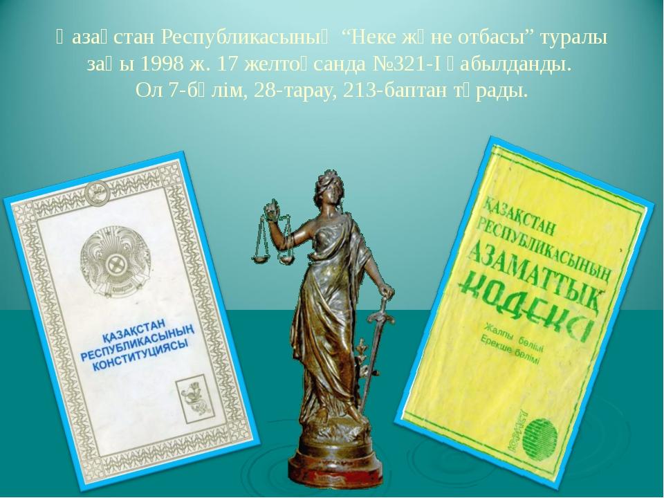 """Қазақстан Республикасының """"Неке және отбасы"""" туралы заңы 1998 ж. 17 желтоқсан..."""