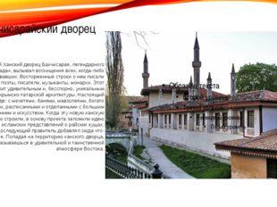 Бахчисарайский дворец Прекрасный Ханский дворец Бахчисарая, легендарного «гор