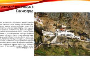 Свято-Успенский монастырь в Бахчисарае Среди суровых, выцветших и иссушенных