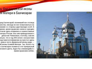 Церковь Феодоровской иконы Божией Матери в Бахчисарае Город Бахчисарай, возни