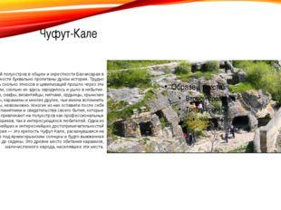Чуфут-Кале Крымский полуостров в общем и окрестности Бахчисарая в частности