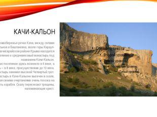 КАЧИ-КАЛЬОН На правобережье речки Кача, между селами Предущельное и Баштановк