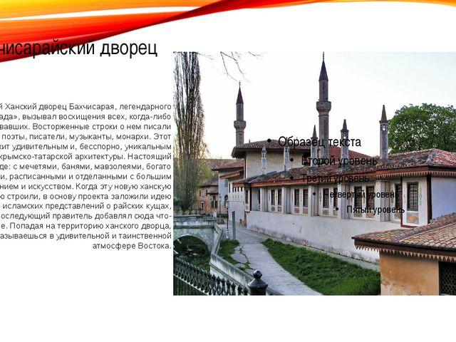 Бахчисарайский дворец Прекрасный Ханский дворец Бахчисарая, легендарного «гор...