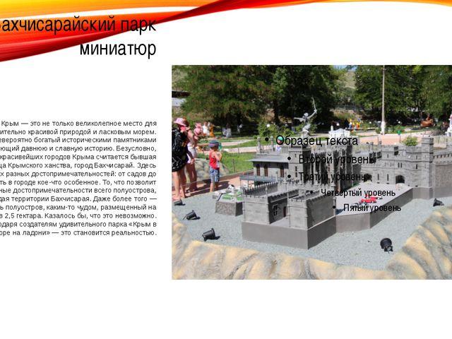 Бахчисарайский парк миниатюр Полуостров Крым— это не только великолепное мес...