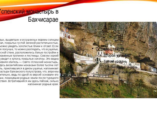 Свято-Успенский монастырь в Бахчисарае Среди суровых, выцветших и иссушенных...