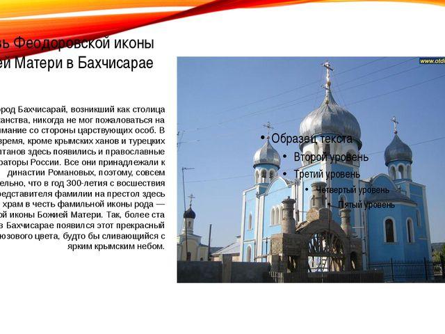 Церковь Феодоровской иконы Божией Матери в Бахчисарае Город Бахчисарай, возни...