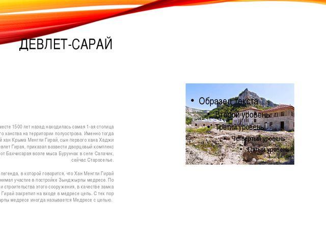 ДЕВЛЕТ-САРАЙ В этом месте 1500 лет назад находилась самая 1-ая столица Крымск...