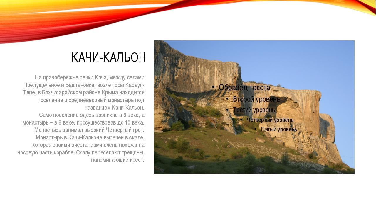 КАЧИ-КАЛЬОН На правобережье речки Кача, между селами Предущельное и Баштановк...