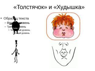 «Толстячок» и «Худышка»