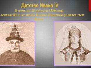 Детство Ивана IV В ночь на 25 августа 1530 года у Василия III и его жены Елен