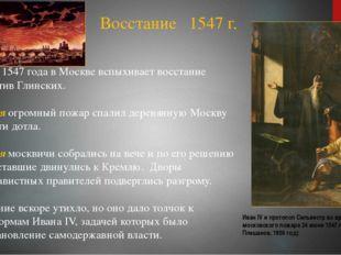 Летом 1547 года в Москве вспыхивает восстание против Глинских. 21 июня огром