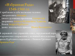 Иван IV приблизил к себе несколько человек: митрополита Макария, своего духов