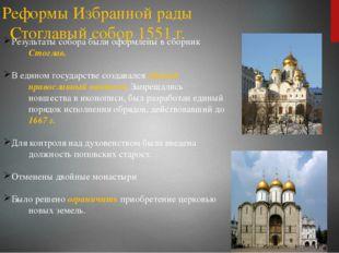 Результаты собора были оформлены в сборник Стоглав. В едином государстве созд