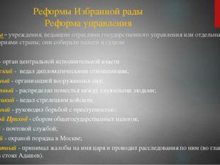 Реформы Избранной рады Реформа управления Приказы – учреждения, ведавшие отра