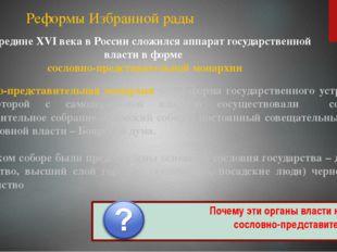 Реформы Избранной рады В середине XVI века в России сложился аппарат государс