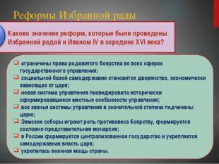 Реформы Избранной рады Каково значение реформ, которые были проведены Избранн
