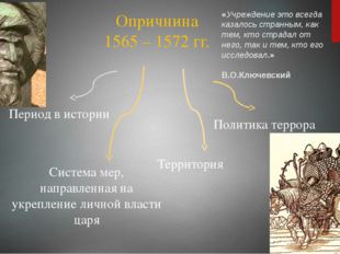 Опричнина 1565 – 1572 гг. Период в истории Территория Политика террора Систем