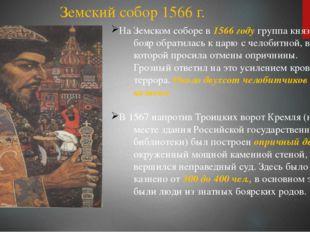 На Земском соборе в 1566 году группа князей и бояр обратилась к царю с челоби
