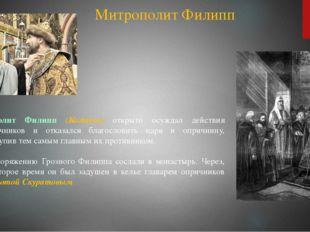 Митрополит Филипп (Колычев) открыто осуждал действия опричников и отказался б