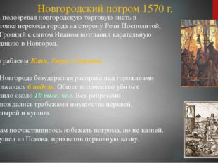 В 1570г., подозревая новгородскую торговую знать в подготовке перехода город