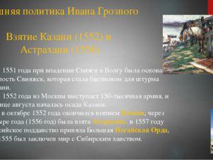 Весной 1551 года при впадении Свияги в Волгу была основана крепость Свияжск,