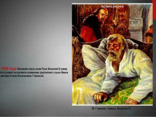 3 декабря 1533 года Великий князь всея Руси Василий III умер. Умирая, он благ