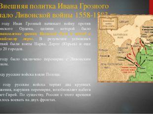 В 1558 году Иван Грозный начинает войну против Ливонского Ордена, целями кото