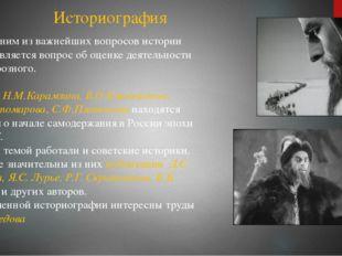 Одним из важнейших вопросов истории России является вопрос об оценке деятель