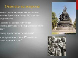 Ответьте на вопросы На памятнике, посвященном тысячелетию России нет изображе
